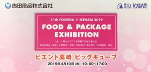 11th YOSIDA × IKEHATA2018 Food&Package Exhibition
