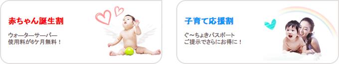 赤ちゃん誕生割 子育て応援割
