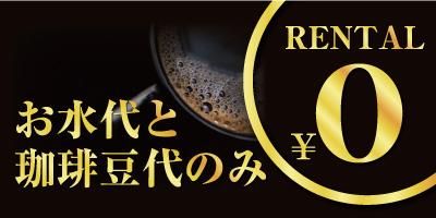 お水代とコーヒ豆代のみレンタル0円