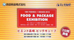 FoodPackage
