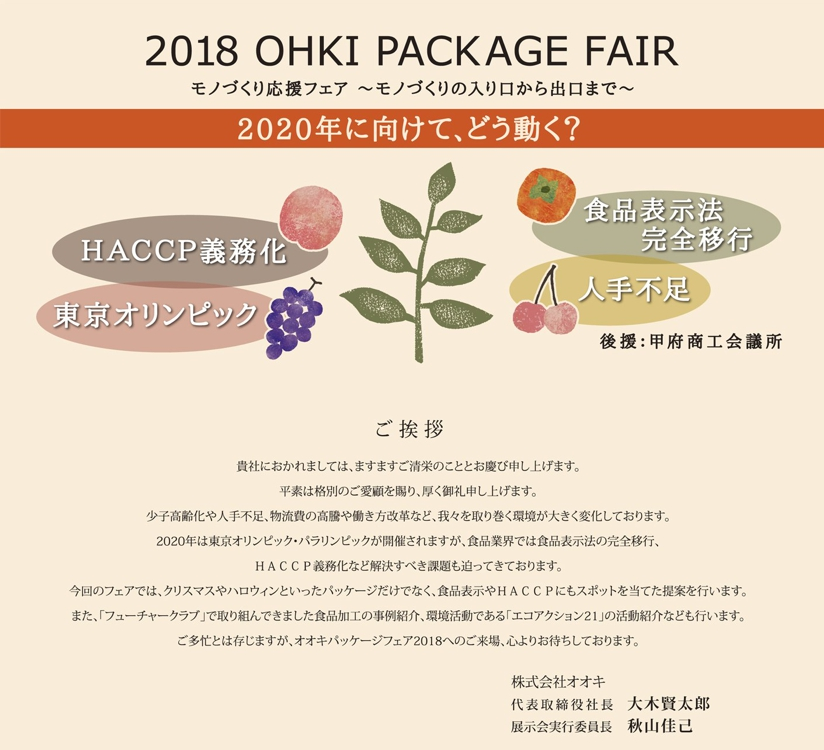 OHKI PACKAGE FAIR