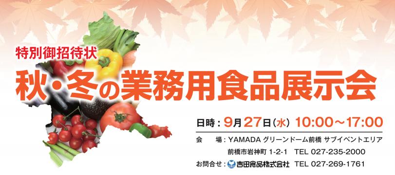 秋・冬の業務用食品展示会
