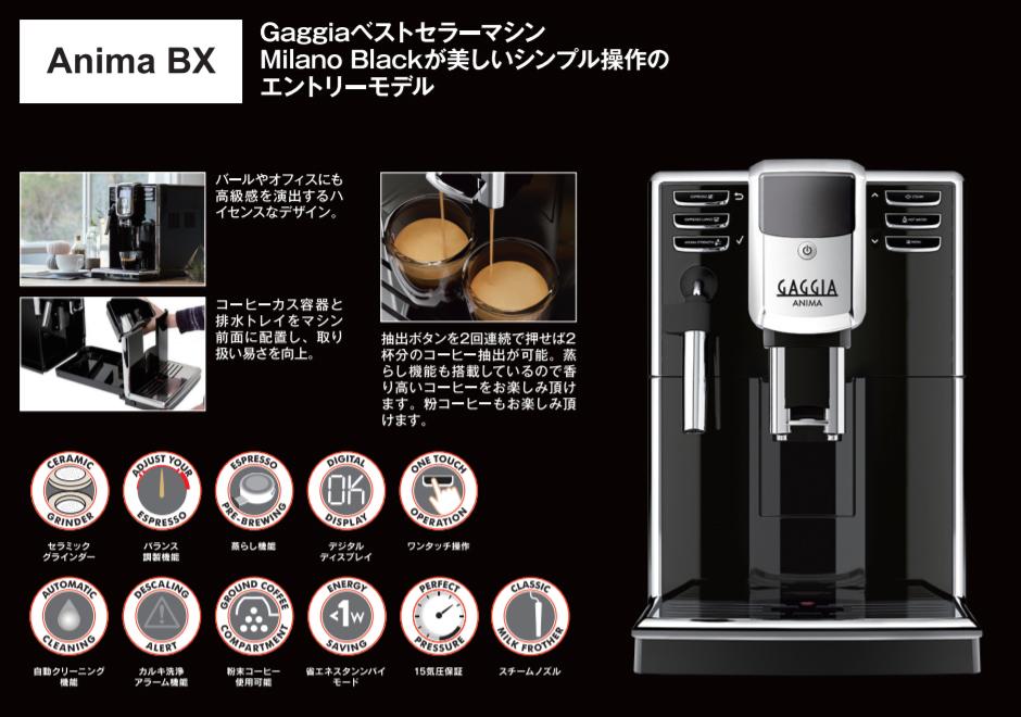 コーヒーマシンANIMA BX