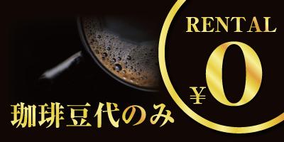 コーヒ豆代のみレンタル0円
